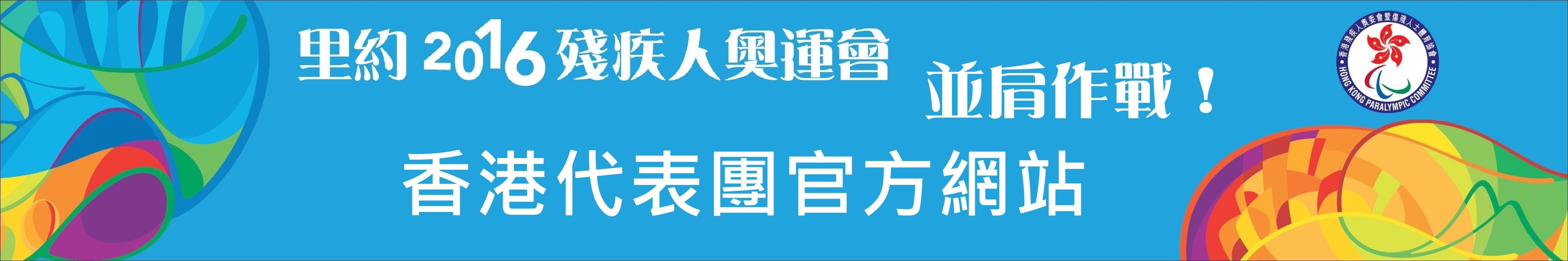 香港代表團官方網站