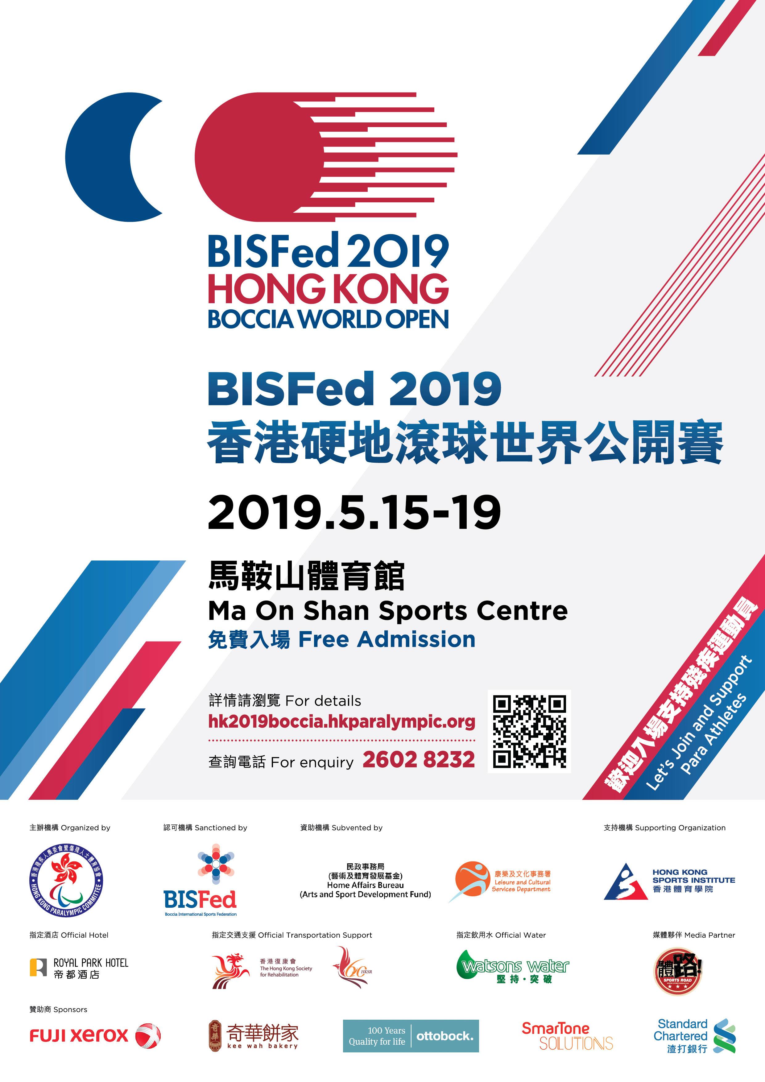 BISFed 2019香港硬地滾球世界公開賽即將揭幕