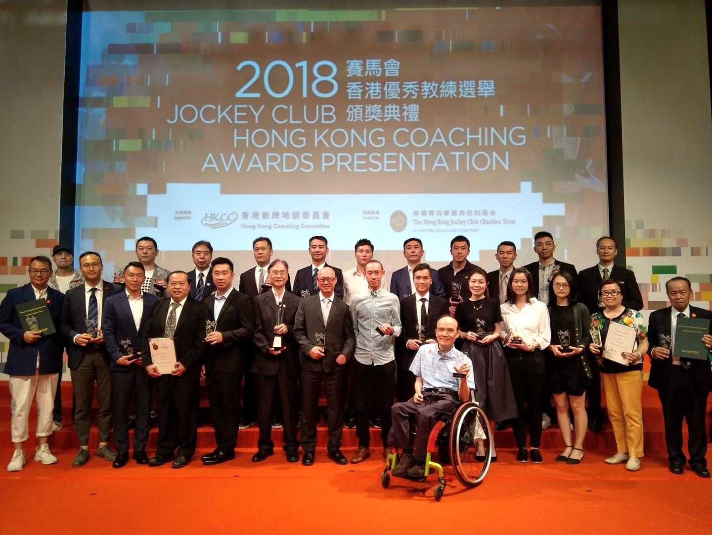 2018賽馬會香港優秀教練選舉