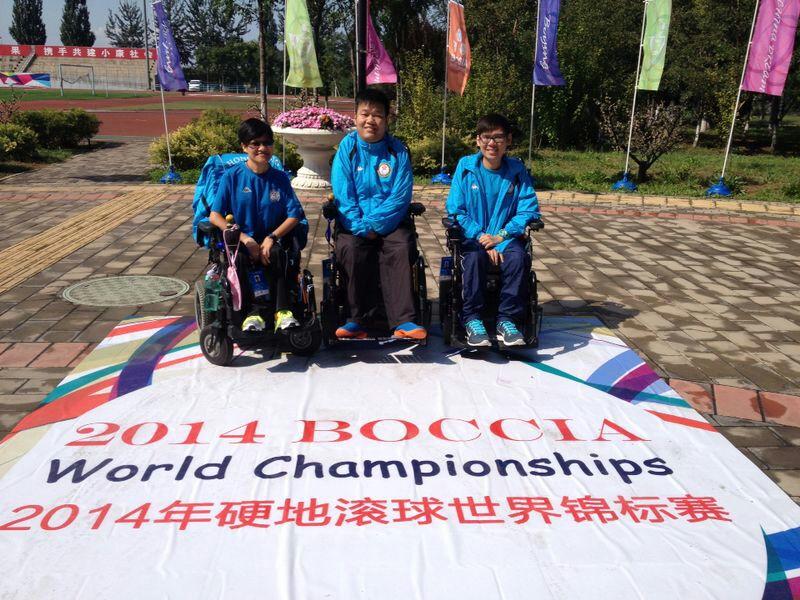 2014 硬地滾球世界錦標賽 香港代表於BC4雙人賽取得金牌